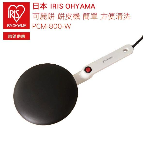 日本 IRIS OHYAMA 可麗餅 餅皮機 簡單 方便清洗 PCM-800-W 現貨