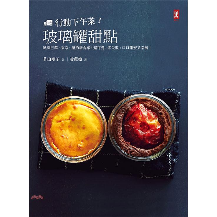 《野人文化》行動下午茶!玻璃罐甜點:風靡巴黎、東京、紐約新食感!超可愛,零失敗,口口甜蜜又幸福![9折]