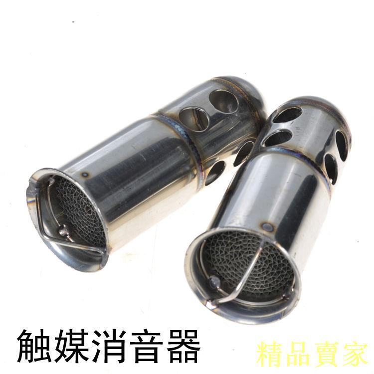 【車仕良品】摩托車排氣管 51口徑 消聲器消音塞排氣管回壓芯靜音 觸媒消音塞☼