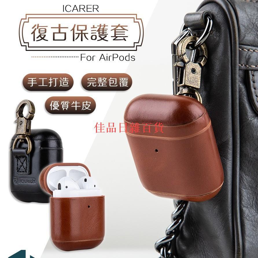 【佳品日雜百貨】ICARER AirPods 2/Pro真皮保護套 復古質感 皮革 無線充電盒 蘋果耳機保護殼 耳機充電