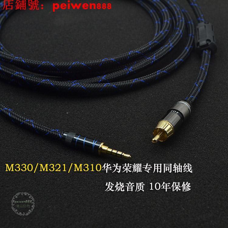 特惠精品華為榮耀盒子M330 M321數字SPDIF 3.5mm轉rca單蓮花頭音頻同軸線