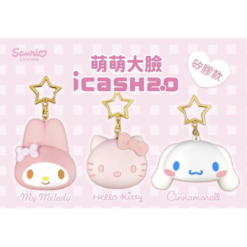 [現貨/24hr內出貨]Hello Kitty達摩3D造型悠遊卡-櫻花限定版 萌萌大臉矽膠 大耳狗 icash2.0