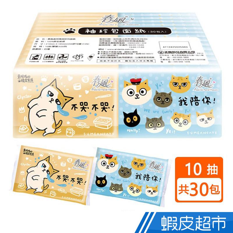 春風 黃阿瑪袖珍包面紙 10抽x30包/串 現貨 蝦皮直送
