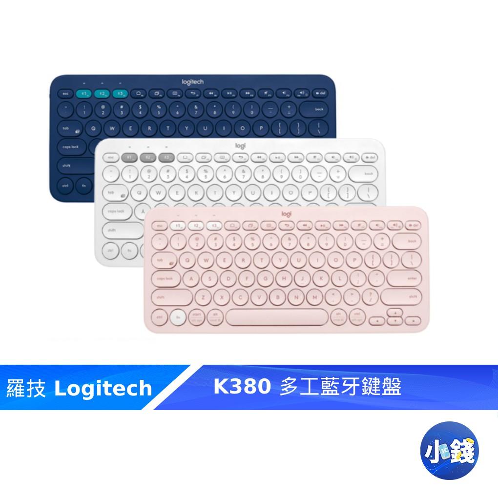 羅技 K380 多工藍牙鍵盤 藍芽鍵盤 攜帶型 注音鍵盤 粉色 白色 藍色【小錢3C】
