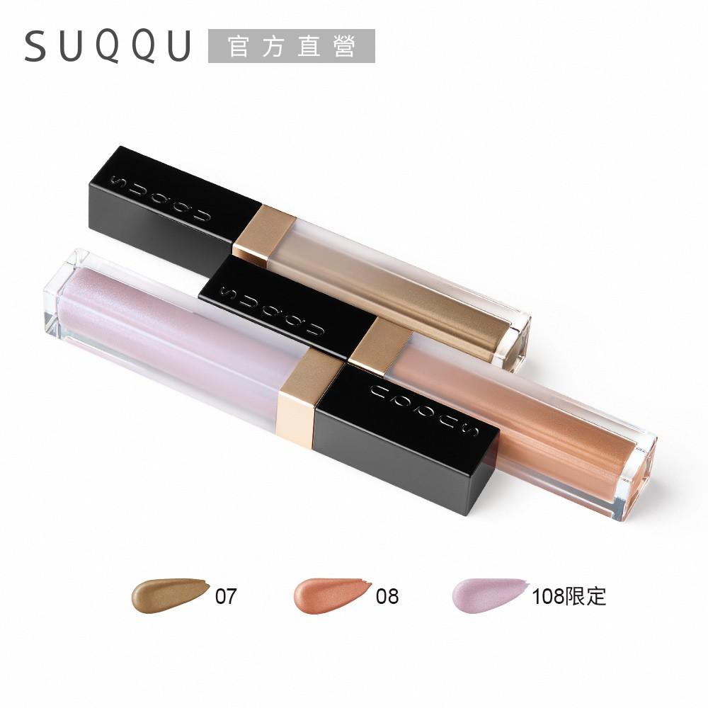 SUQQU 晶采艷光眼彩蜜 7.5g(3色任選)