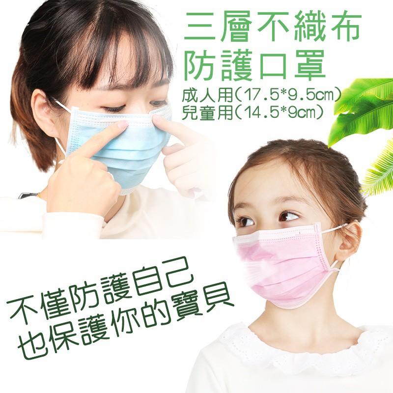 三層不織布 防護 口罩 成人用/兒童用 (50入/盒裝) 顏色隨機【花町愛漂亮】MY