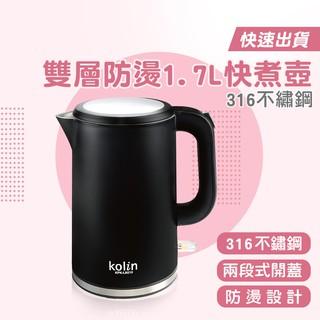 Kolin歌林 316不繡鋼雙層防燙1.7L快煮壺  熱水壺 電熱水壺 KPK-LN210【DZ0065】