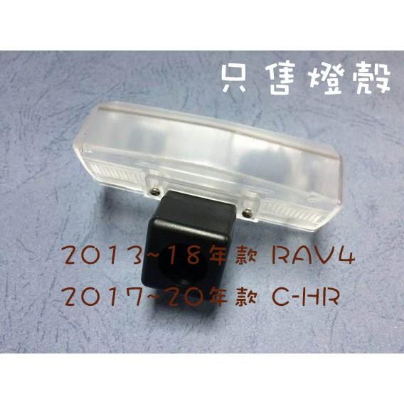 【日鈦科技】TOYOTA-13-18 RAV4各式燈殼區,僅售燈殼不含鏡頭