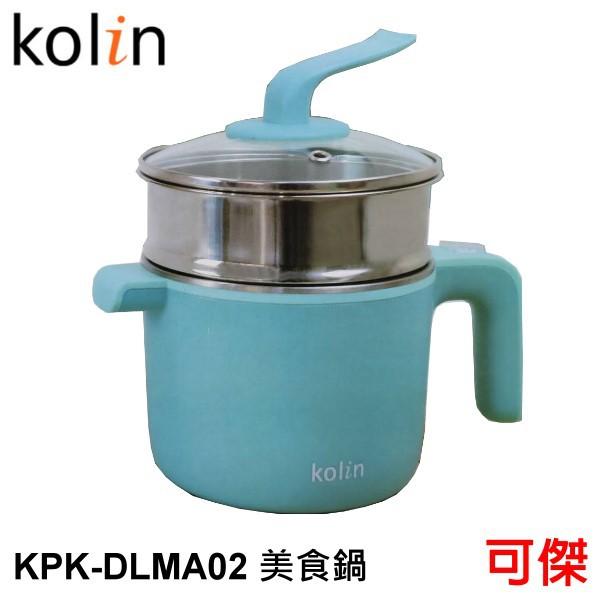 歌林 Kolin KPK-DLMA02 美食鍋 電鍋 防潑水開關 304不鏽鋼蒸鍋  泡麵  火鍋  清蒸