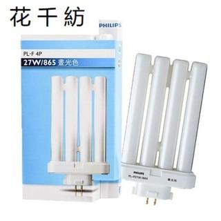 【花千紡新品上市】PHILIPS 飛利浦 日立 PL-F 27W 840 830 865 白色 黃光 4P 緊密型燈管 新北市