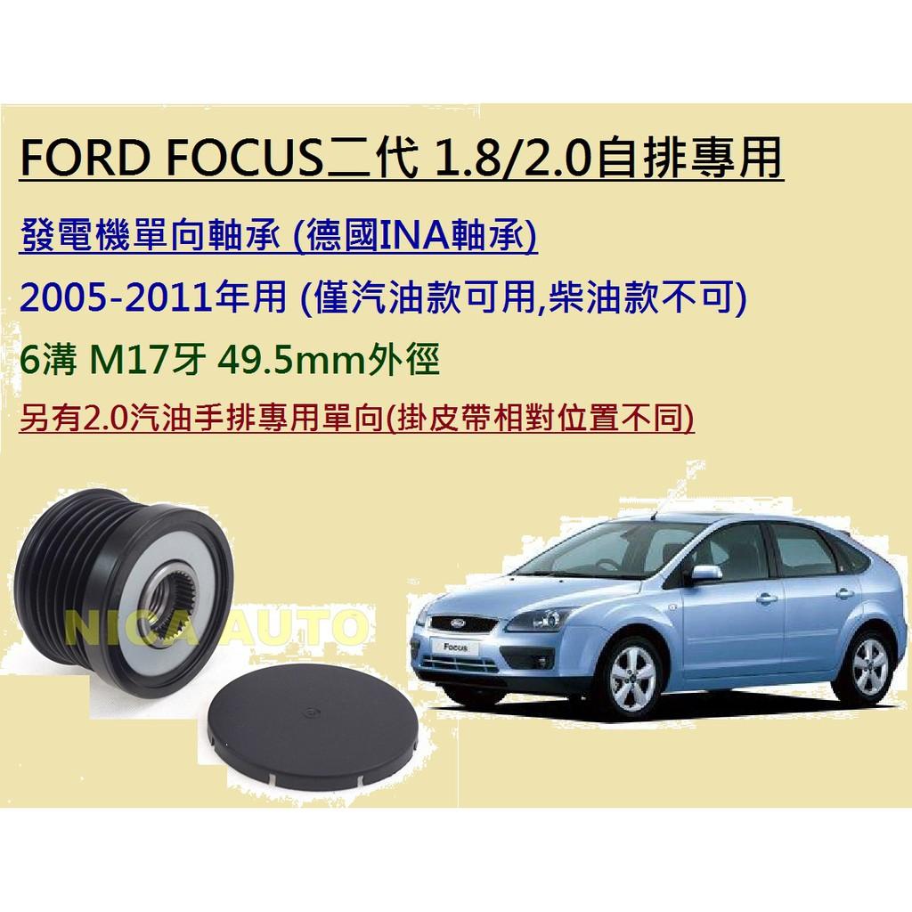 ◇全新加強◇ FORD FOCUS 二代 汽油自排 1.8/ 2.0 2011年前 發電機 單向軸承 單向普利盤