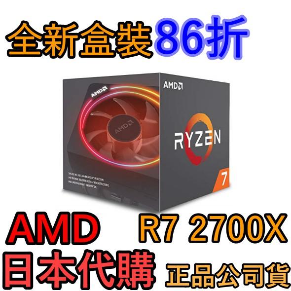 [日本超值代購] 快速到貨 AMD RYZEN 2700X R5 處理器