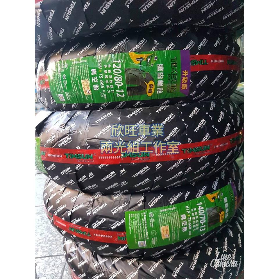 板橋TIMSUN騰森輪胎全系列 TS-668 TS-666 TS-699 熱熔胎 100/90-12 120/80-12