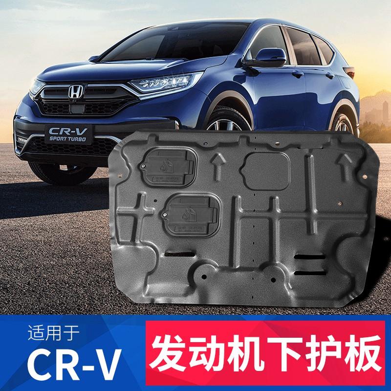 適用21款Honda本田5-5.5代CRV發動機護板下護板底盤護甲5-5.5代CRV改裝專用裝飾車配件