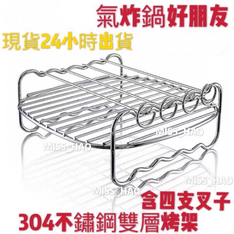 現貨🔥304不鏽鋼雙層烤架  附4支叉子氣炸鍋配件 方形串燒架 雙層烤架 烤架 烤網 Hd9252 Hd9642