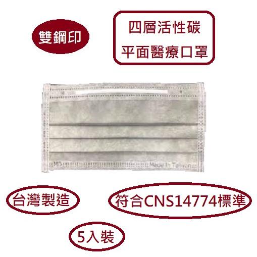 4層活性碳單片包!獨立包裝袋雙鋼印最有愛心的深灰色平面醫用醫療口罩和拓庇護工場!抗拉內耳帶全部全程台灣製造昌明守護天使