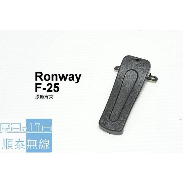 『光華順泰無線』 RONWAY隆威 F-25 電池扣 背夾 夾子 原廠 無線電 對講機 F25 C16 BF888s