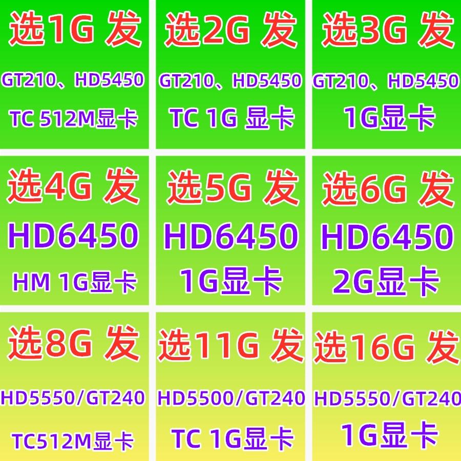 sOtJ 包郵GT240 HD5550 gt210 220 HD5450 6450 512M 1G台式電腦顯卡