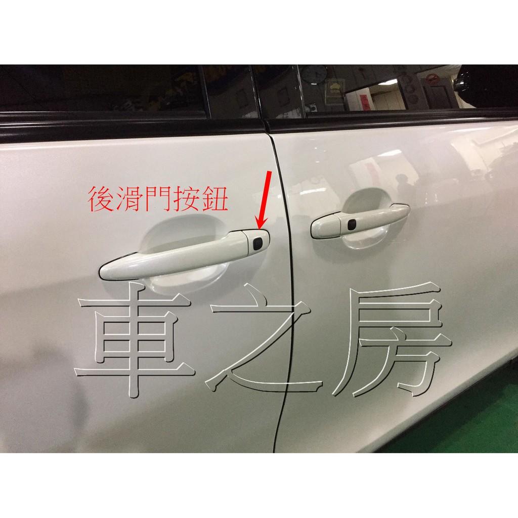 (車之房) 2006~2017 PREVIA 中門開關 滑門開關 按鈕 一組兩門 新款控制盒 一按即開 上鎖斷電