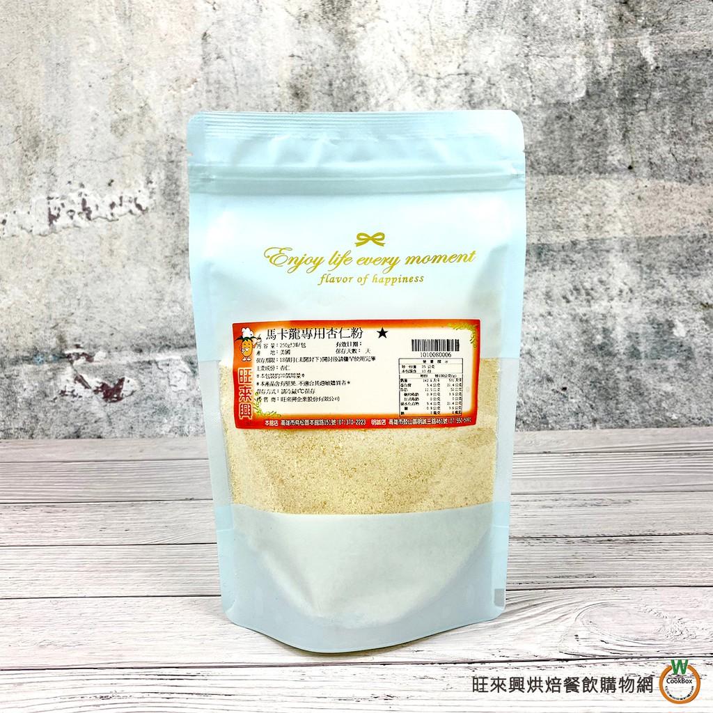 HUGHSON 馬卡龍專用杏仁粉250g / 包