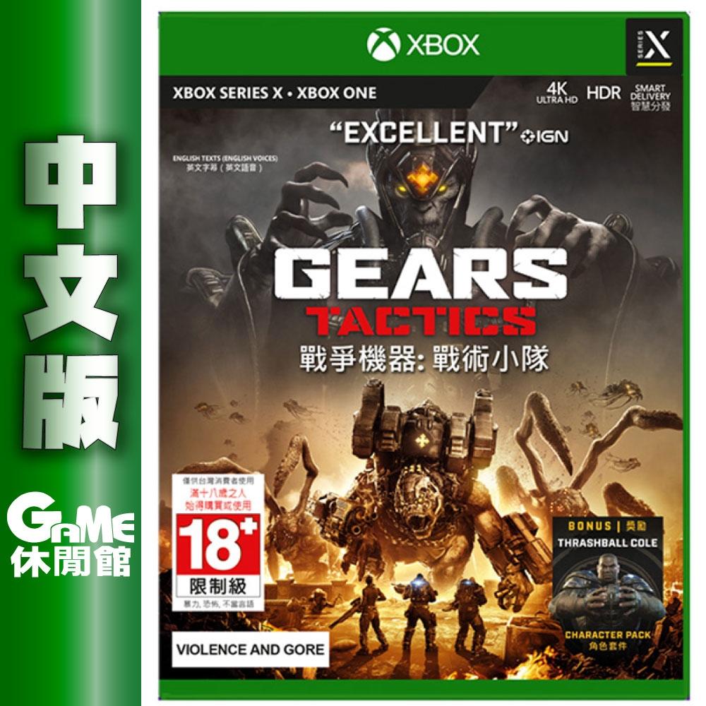 Xbox Series X《戰爭機器:戰術小隊 》國際中文版【現貨】【GAME休閒館】