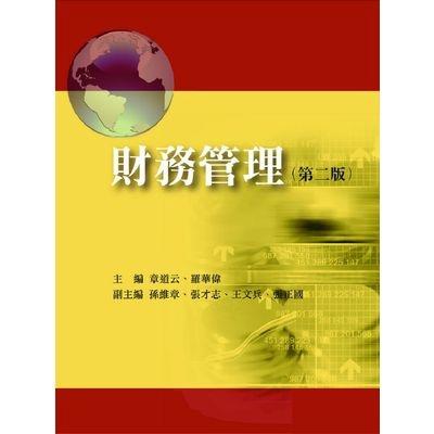 (財經錢線文化有限公司)財務管理(2版)(章道云.羅華偉)