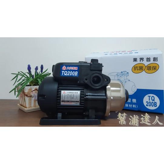 《幫浦達人》TQ200B 1/4HP 電子穩壓加壓機 #低噪音 #新款抗菌環保