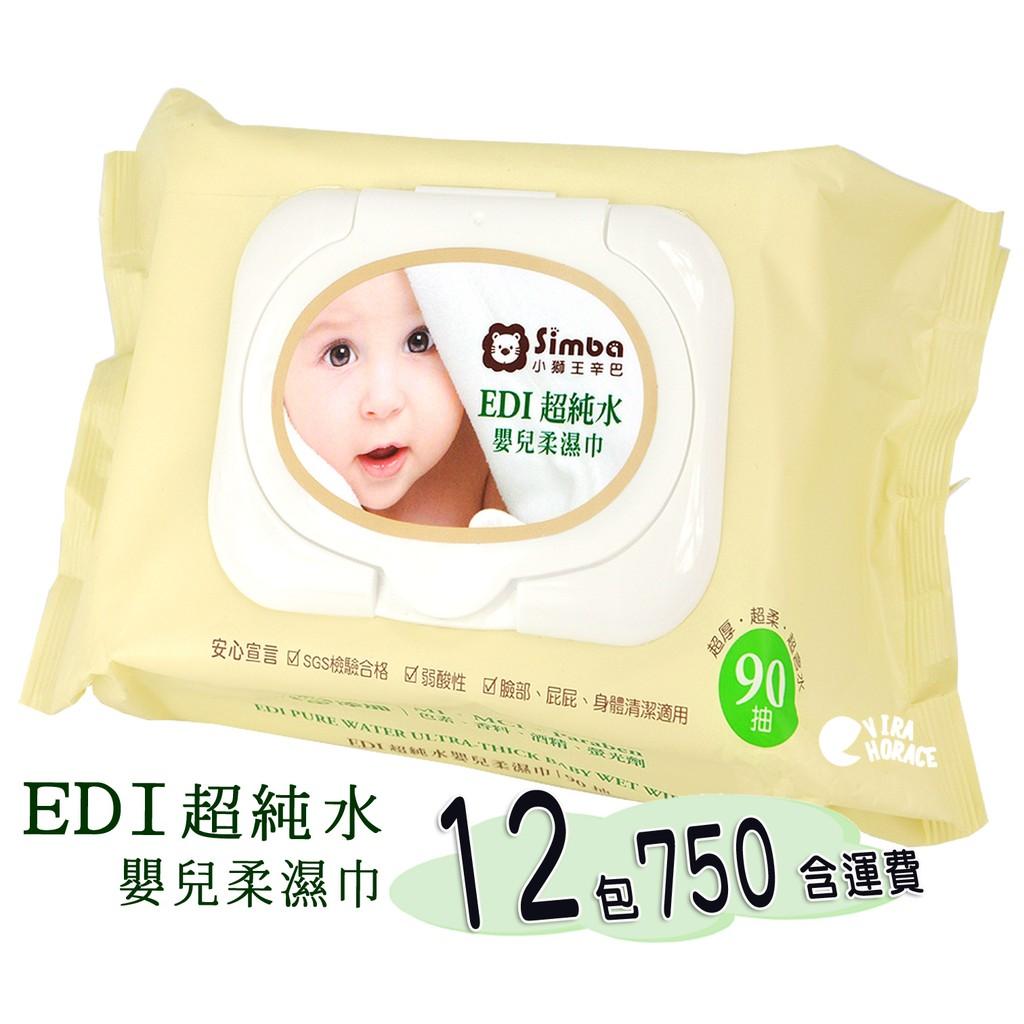 小獅王辛巴EDI超純水嬰兒柔濕巾90抽 小獅王辛巴濕紙巾超厚型 (12包750含運)超低優惠價 HORACE