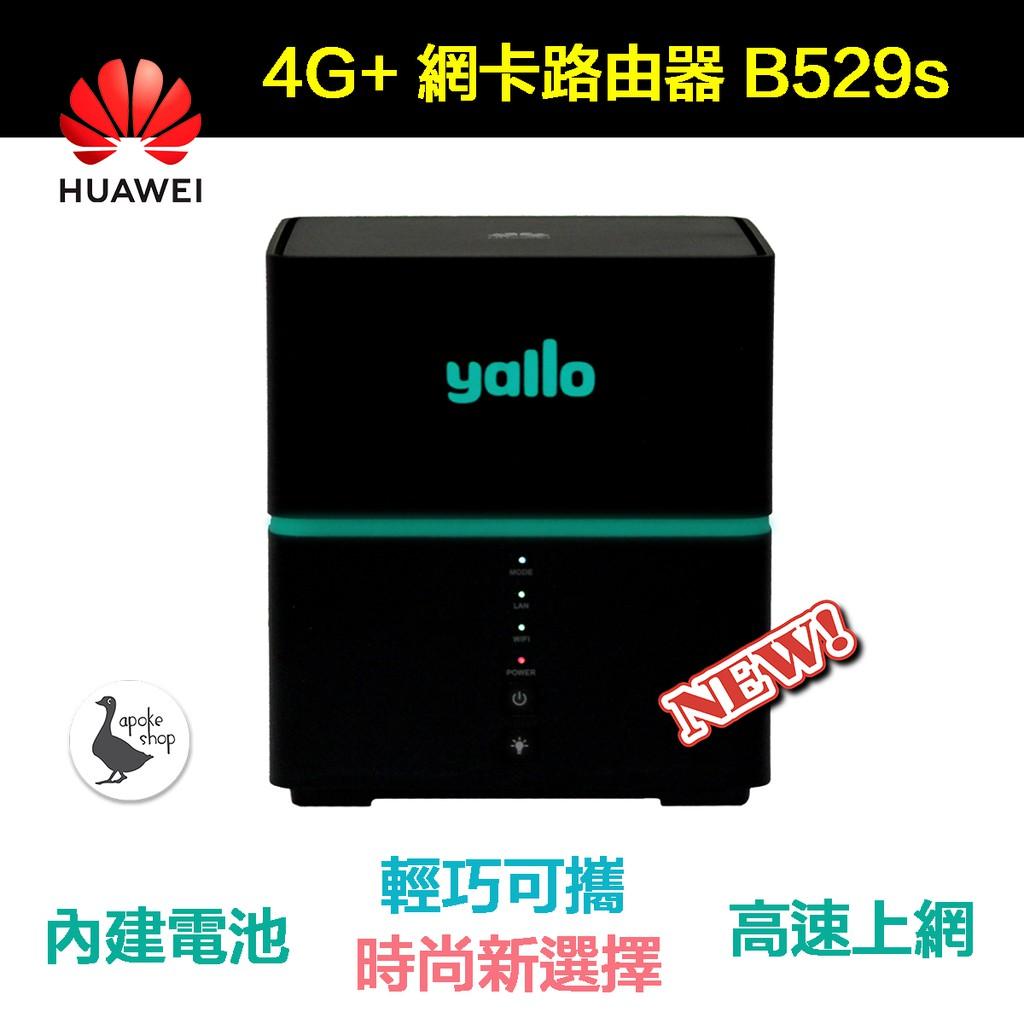 新款 華為 B529s-23a 4G+ 網卡路由器 ( b525s-65a b818-263 b315s-607