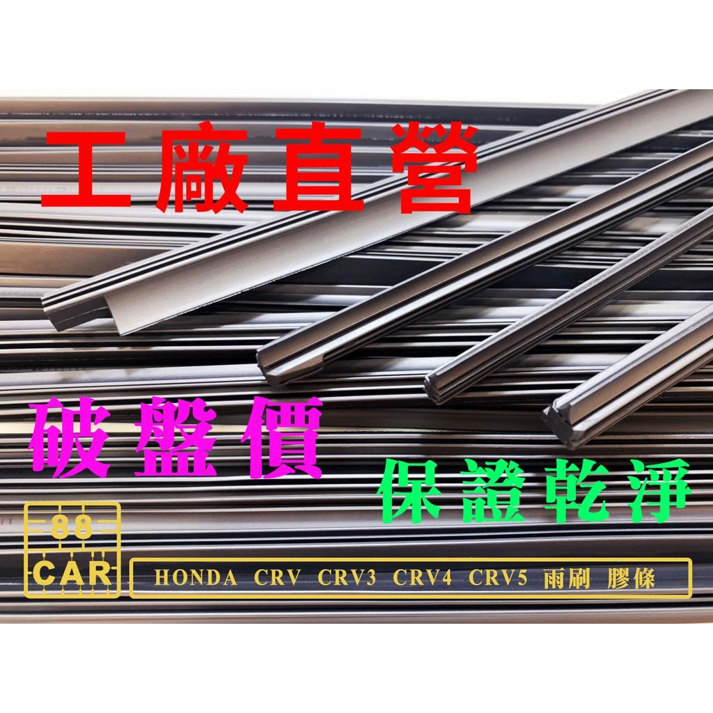 現貨 【工廠直營】HONDA CRV CRV3 CRV4 CRV5 雨刷 膠條 原廠雨刷 專用 替換膠條