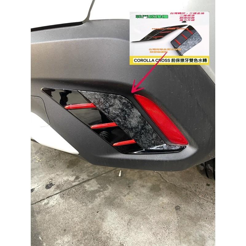 豐田 2020 Corolla Cross 後毒牙款 後保燈框 (鍛造碳纖)+(鋼琴黑跳紅) 霧燈框 雙色 二入