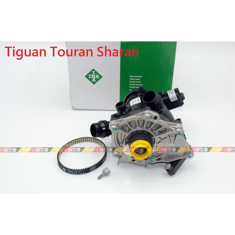 (VAG小賴汽車)Tiguan Touran Sharan 節溫器 水泵 水幫浦 水邦浦 水泵浦 總成 全新