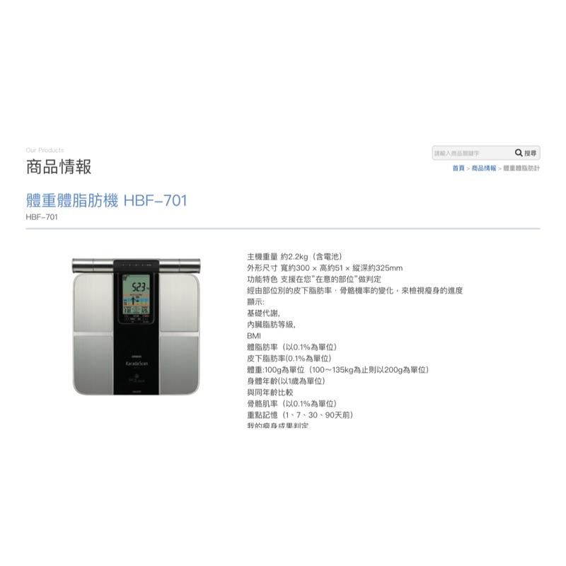 全新 OMRON HBF-701 體脂機