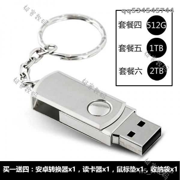 【限時免運】USB 3.0高速 2t 隨身碟 1TB 金屬不銹鋼旋轉小胖子 手機車載1t  隨身碟 1t2tb JSZR
