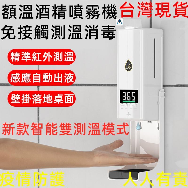 台灣現貨☞10kPro 自動酒精噴霧機 酒精機 測溫儀 自動酒精噴霧器 酒精噴霧機 智能自動洗手液分配器 k10溫度
