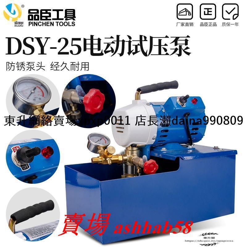 現貨現貨DSY-25電動試壓泵.管道試壓機.水壓機電機全銅線.PPR水管道試壓機