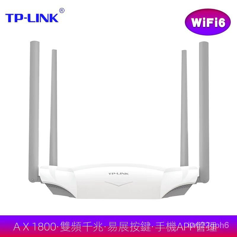 ❤️正品保固❤️TP-LINK AX1800雙頻千兆無線路由器WIFI6千兆端口5G穿牆王XDR1860 isVQ