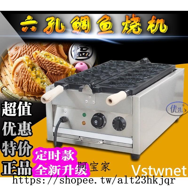 (現貨免運)[]110V220V升級電熱定時款二排四排鯛魚燒機鯛魚燒烤盤(製作方式與紅豆餅車輪餅類似)