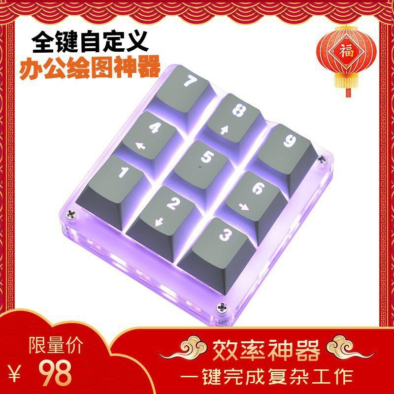 💥免運熱銷💥9鍵機械鍵盤小鍵盤osu鍵盤音游鍵盤宏編程鍵盤迷你便攜自定義鍵盤