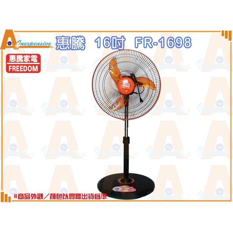 ☆大A貨☆惠騰 FR-1698 16吋立扇.電扇.涼風扇 關刀扇葉 台灣製造保固一年