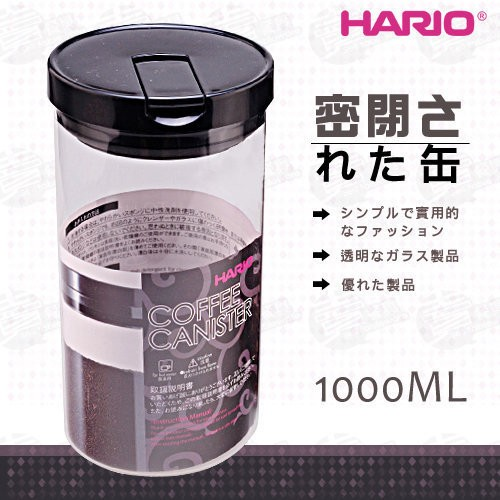 HARIO 密封罐 咖啡豆儲存罐(玻璃)1000ml MCN-300B