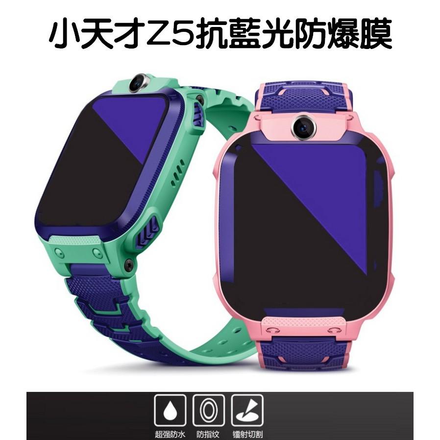 小天才兒童電話手錶Z5 鋼化保護貼