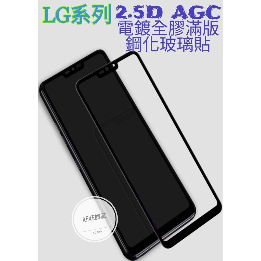 LG全膠滿版玻璃貼 玻璃保護貼適用G8X ThinQ K51S K61 K52 K42