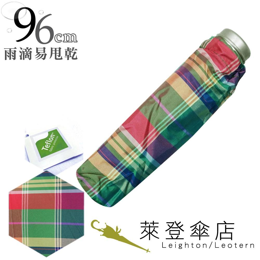 【萊登傘】雨傘 96cm中傘面 先染色紗格紋布 易甩乾 手開傘 彩綠格紋