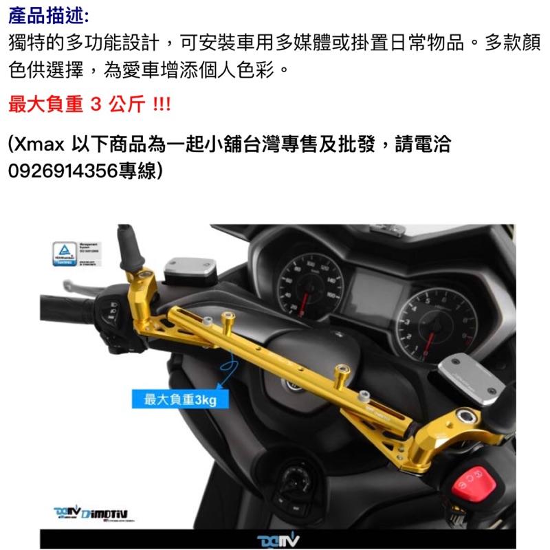 【ㄧ起小舖】DMV XMAX消光色橫桿掛架+水箱護網精品優惠組合/正品/享保固/台灣製造
