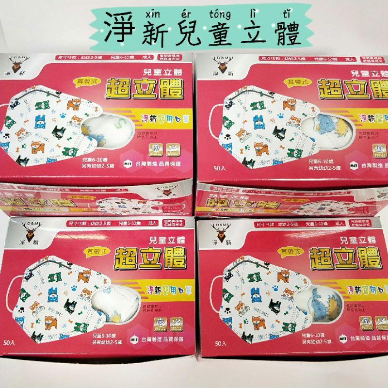 🍄淨新3D細耳兒童🍄超立體耳帶式口罩/台灣製/現貨/盒裝