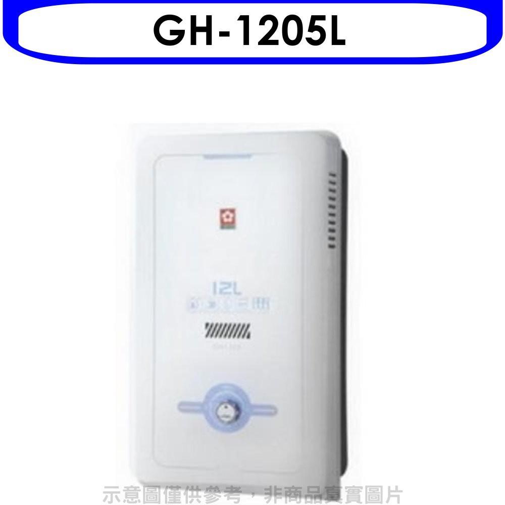 櫻花【GH-1205L】12公升(與GH1205/GH-1205同款)熱水器桶裝瓦斯 分12期0利率