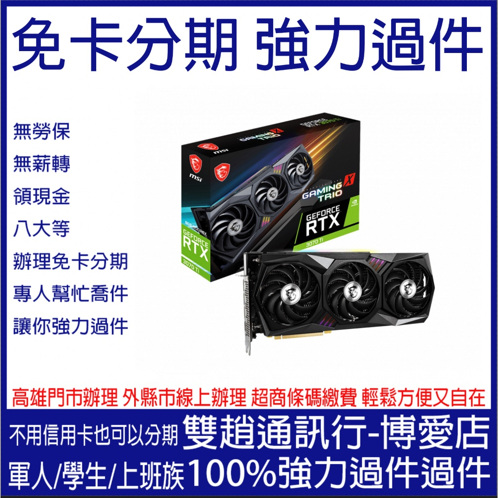 微星MSI RTX 3070 Ti 8G GAMING X TRIO PCI-E顯示卡 現金分期/免卡分期/無卡分期