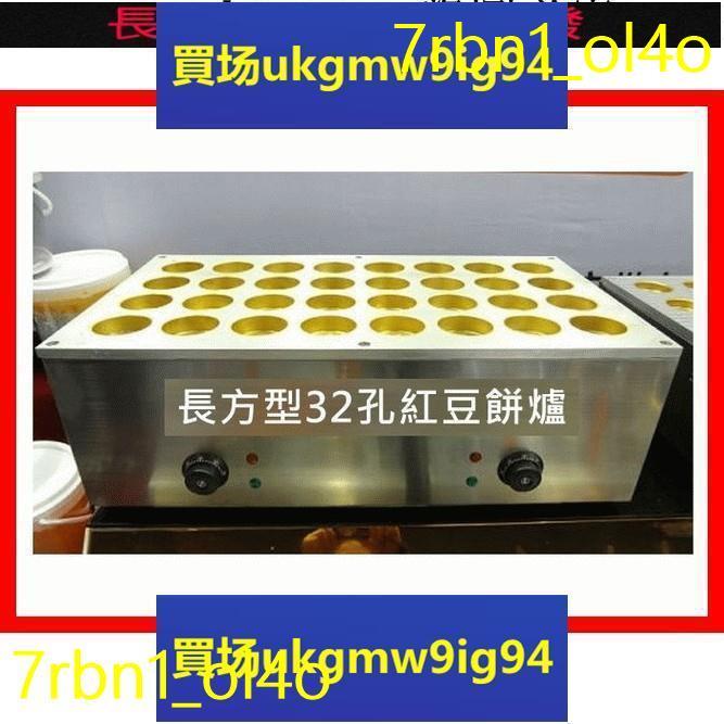 【廠家現貨直發】-長方型電熱32孔紅豆餅機車輪餅機