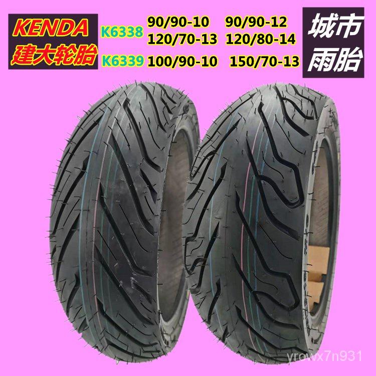 機車輪胎/超強耐力/飛馳無憂/建大城市雨胎100/90-10/12.120/70-13.120/80-14.150/70